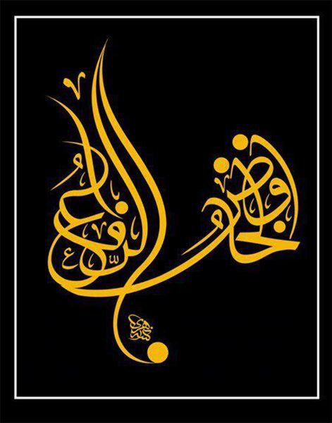 Alchemy and Astrology: Power of Hasbi Allah wa namel wakeel -