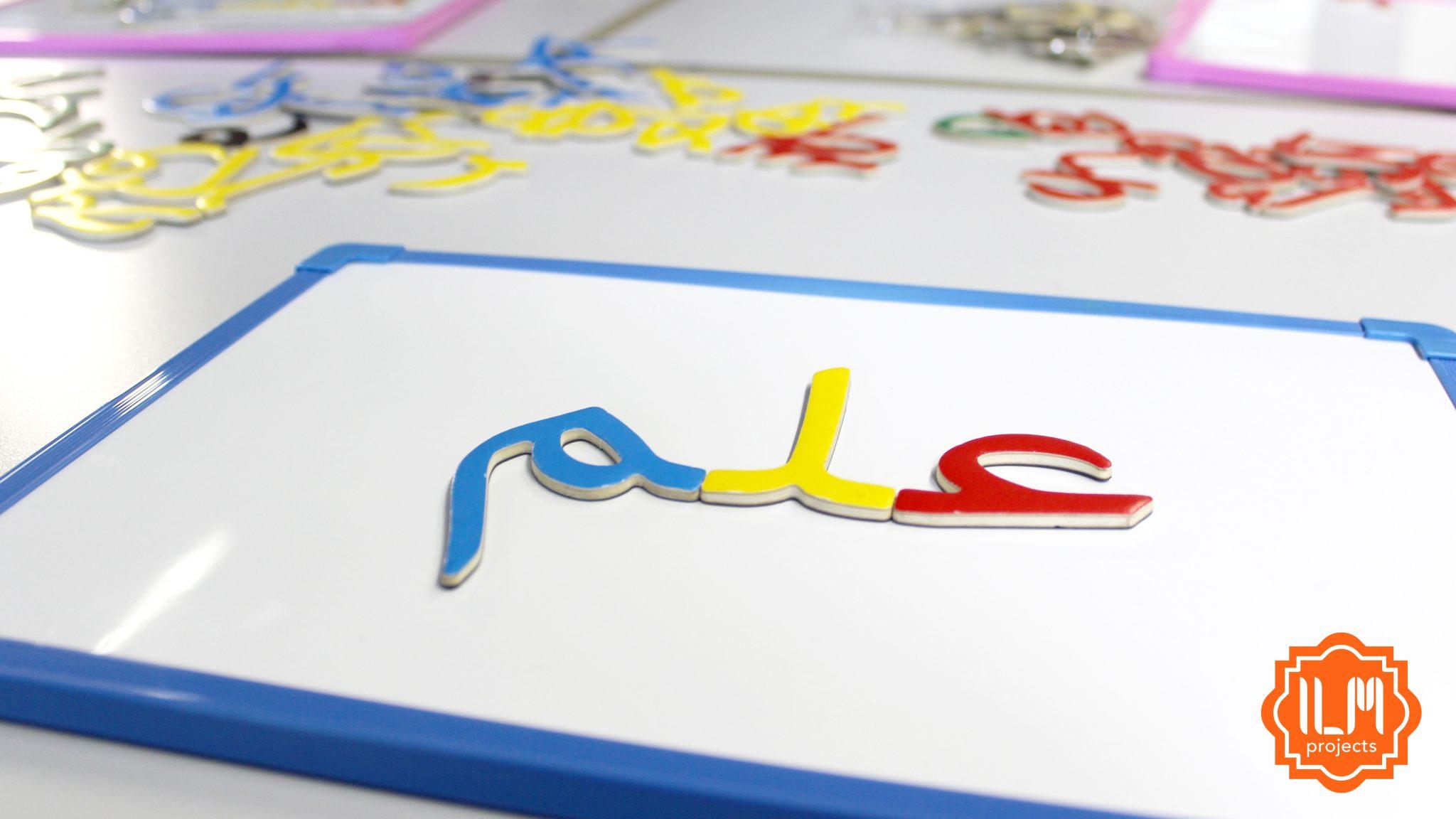 How Zaynab Hamdi Created an Interactive Tool to make Learning Arabic Easy and Fun -